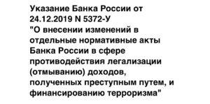 Указание Банка России 5372-У