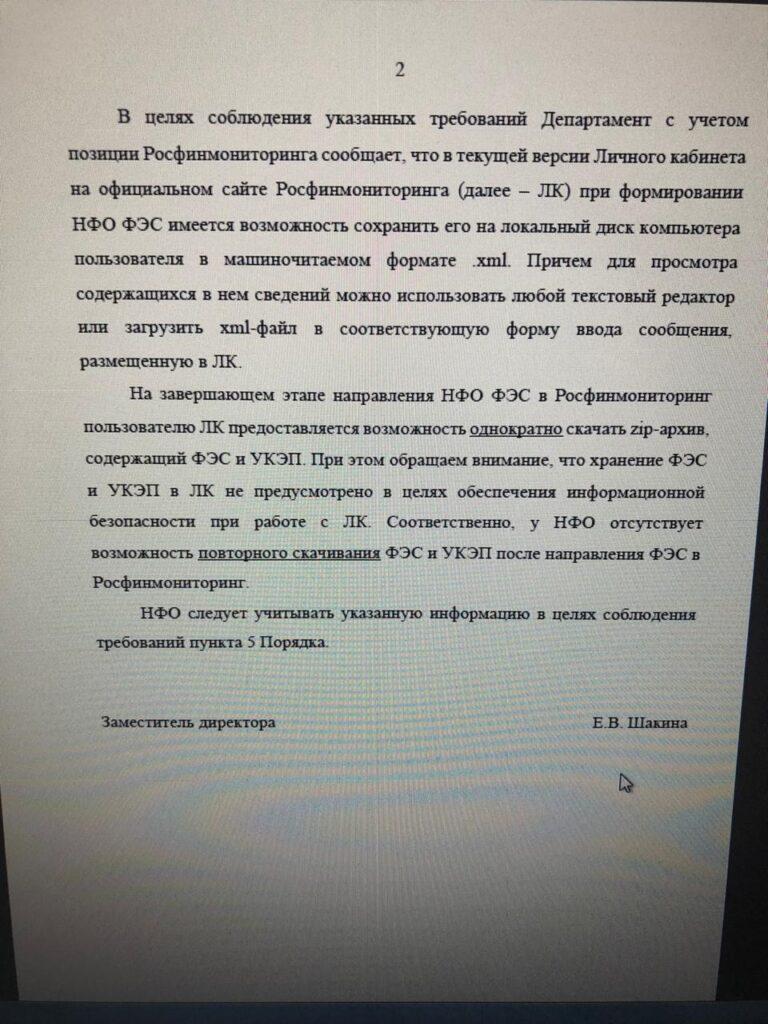 Письмо Банка России для НФО
