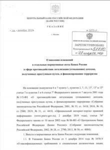 Указание Банка Росии от 24.12.2019 №5372-У