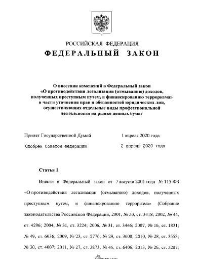 Федеральный закон от 07.04.2020 №116-ФЗ