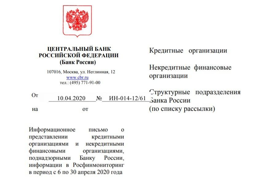 Режим работы по ПОД/ФТ в период карантина