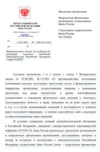 Письмо Банка России от 16.04.2020