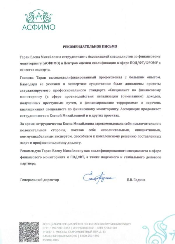 Рекомендательное письмо от АСФИМО