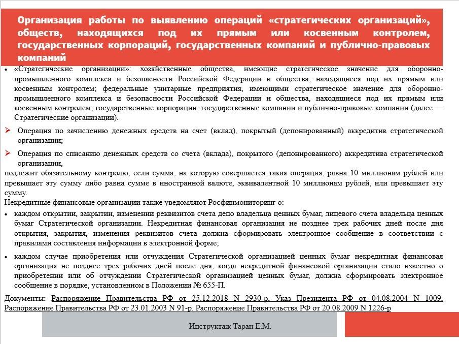 Изменился перечень стратегических предприятий 28.05.2020