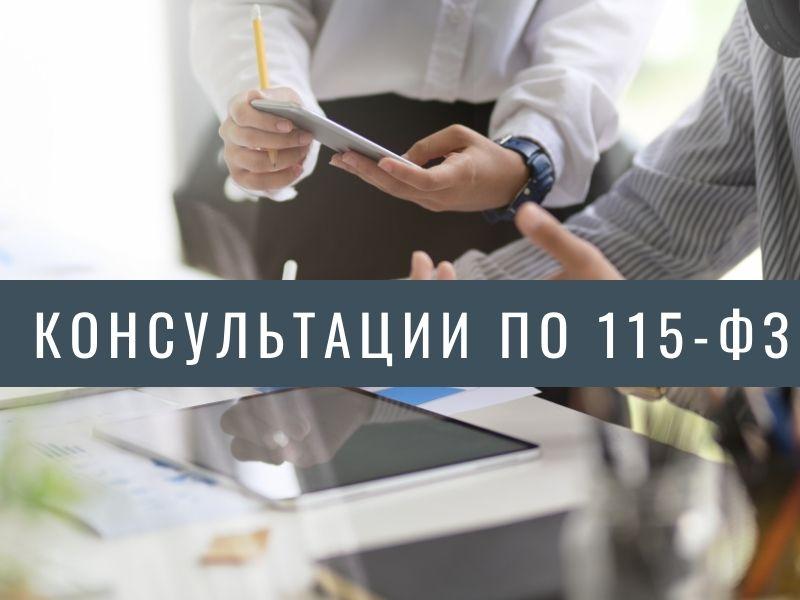 Консультации по 115-ФЗ