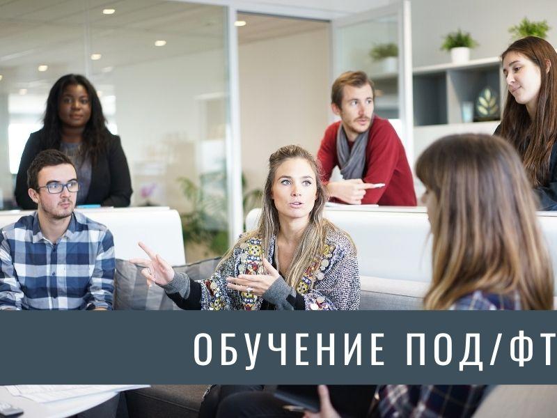 Обучение по ПОДФТФРОМУ