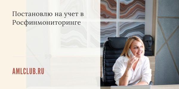 Постановка на учет в Росфинмониторинге AMLclub.ru