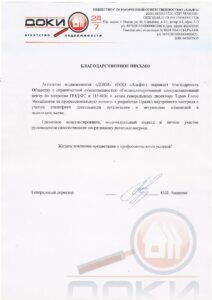 """Благодарственное письмо ООО """"СКЦ по 115-ФЗ"""" от клиента"""