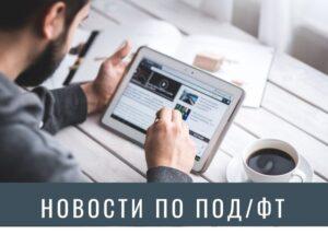 Новости по ПОД ФТ