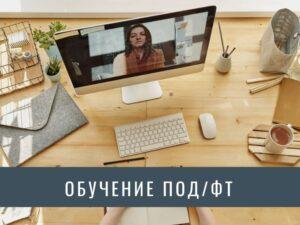 Обучение ПОДФТ