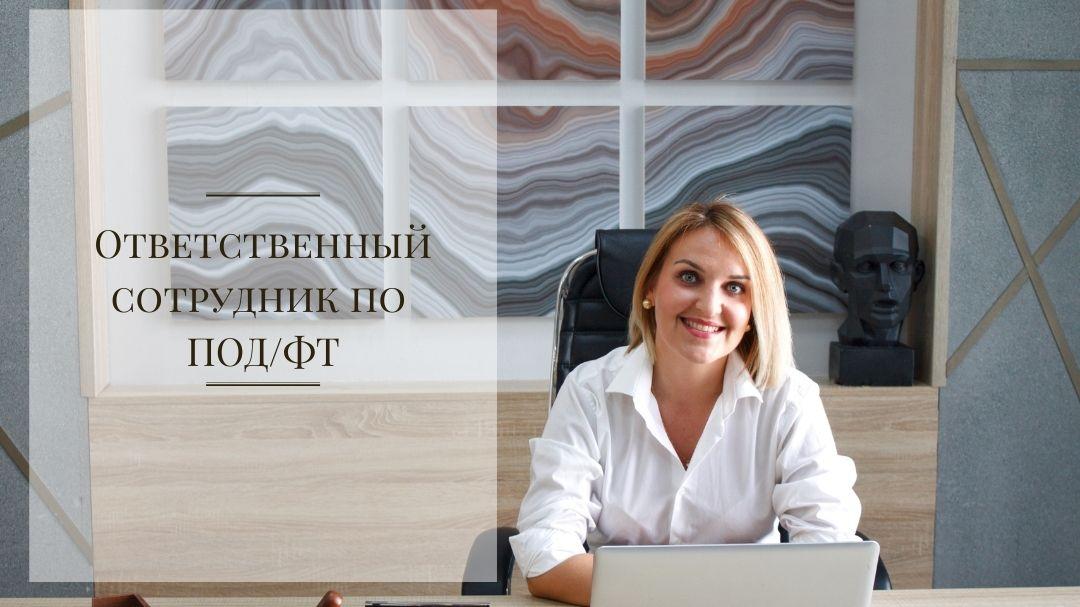 Ответственный сотрудник по ПОДФТ