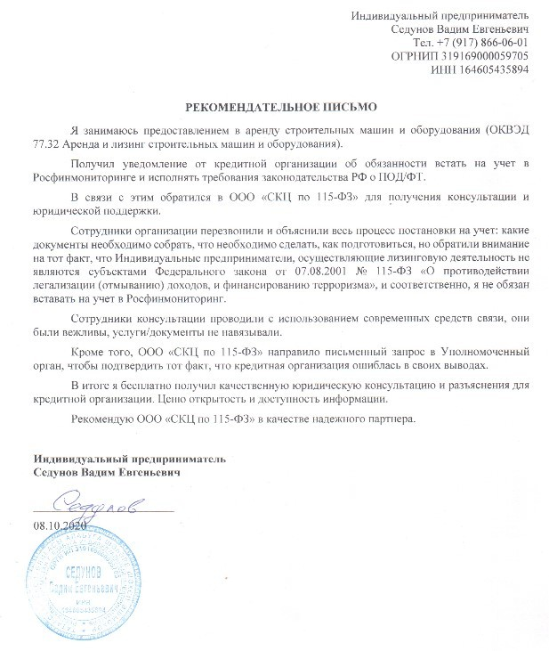 Отзыв об AMLclub.ru Седунов