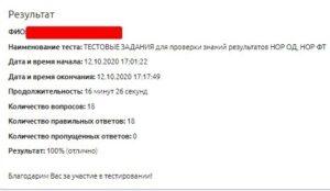 Результаты теста ПОД/ФТ