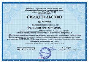 Целевой инструктаж по ПОД/ФТ