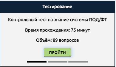 Контрольный тест 89 вопросов