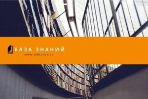 Baza znaniy AMLclub.ru