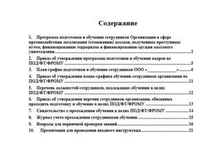 Программа обучения сотрудников по ПОД/ФТ