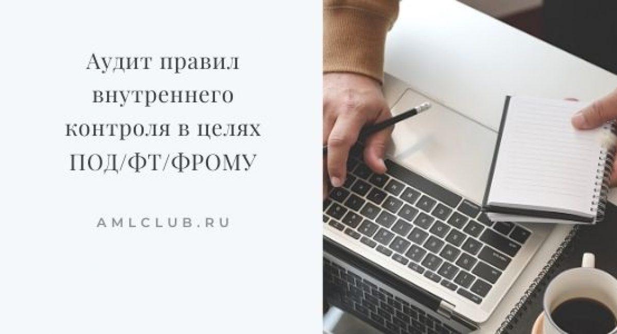 Аудит ПОД ФТ