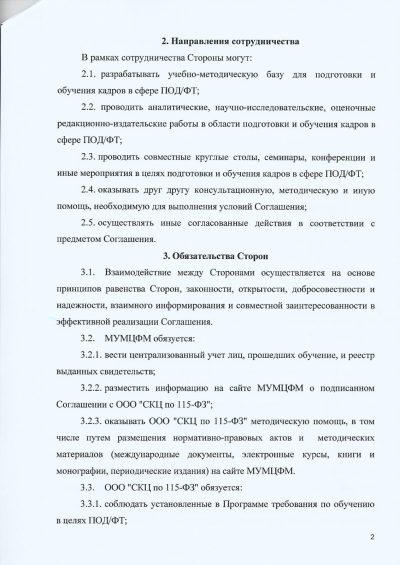 договор с мумцфм 2021_0002