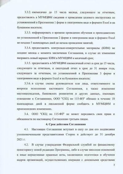 договор с мумцфм 2021_0003