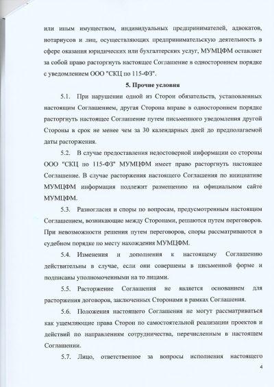 договор с мумцфм 2021_0004