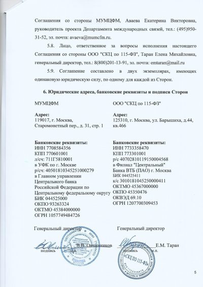 договор с мумцфм 2021_0005